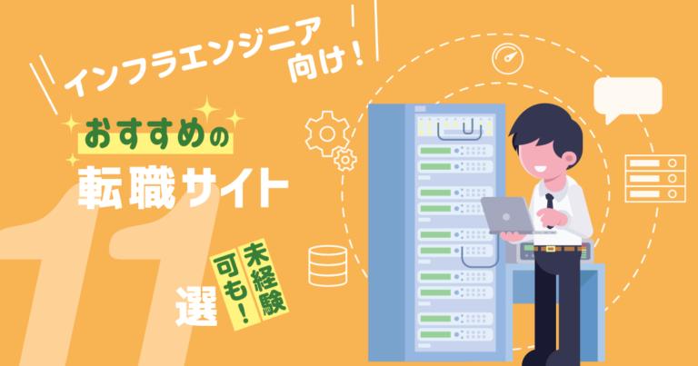 インフラエンジニアにおすすめの転職サイト・転職エージェント7選!【年収UP可能】