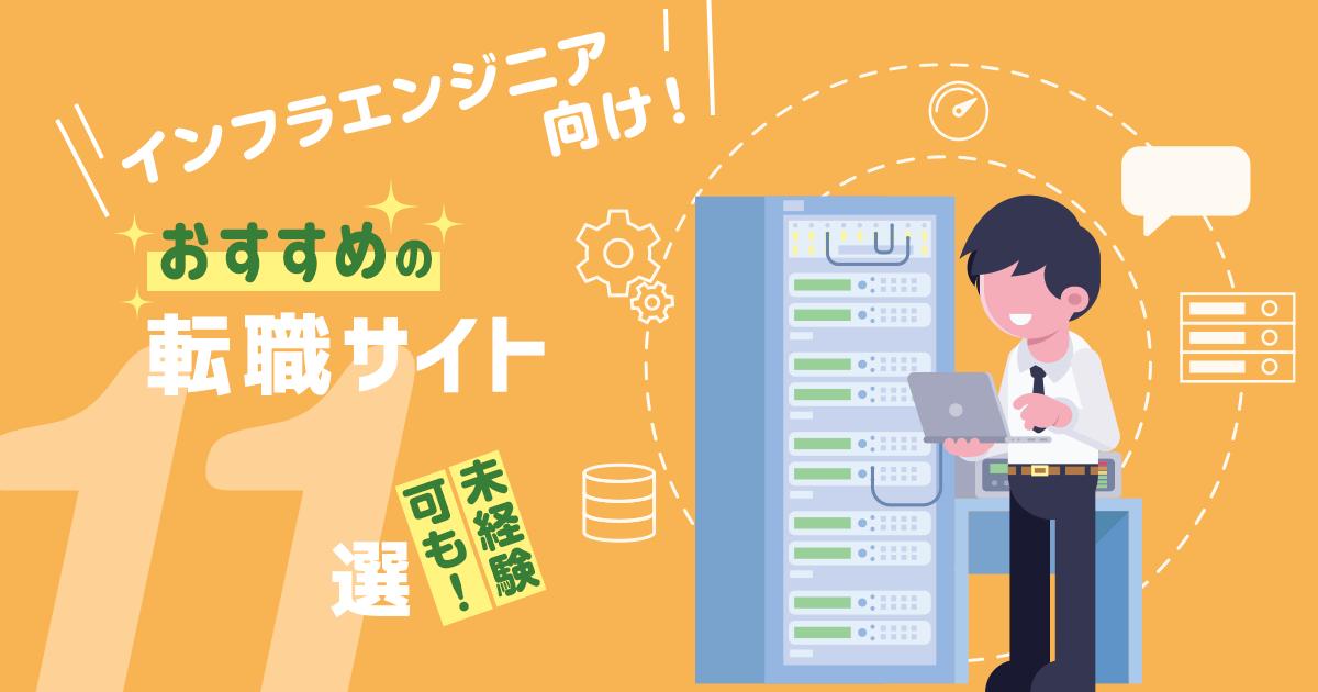 インフラエンジニア向けおすすめ転職サイト・転職エージェント7選!