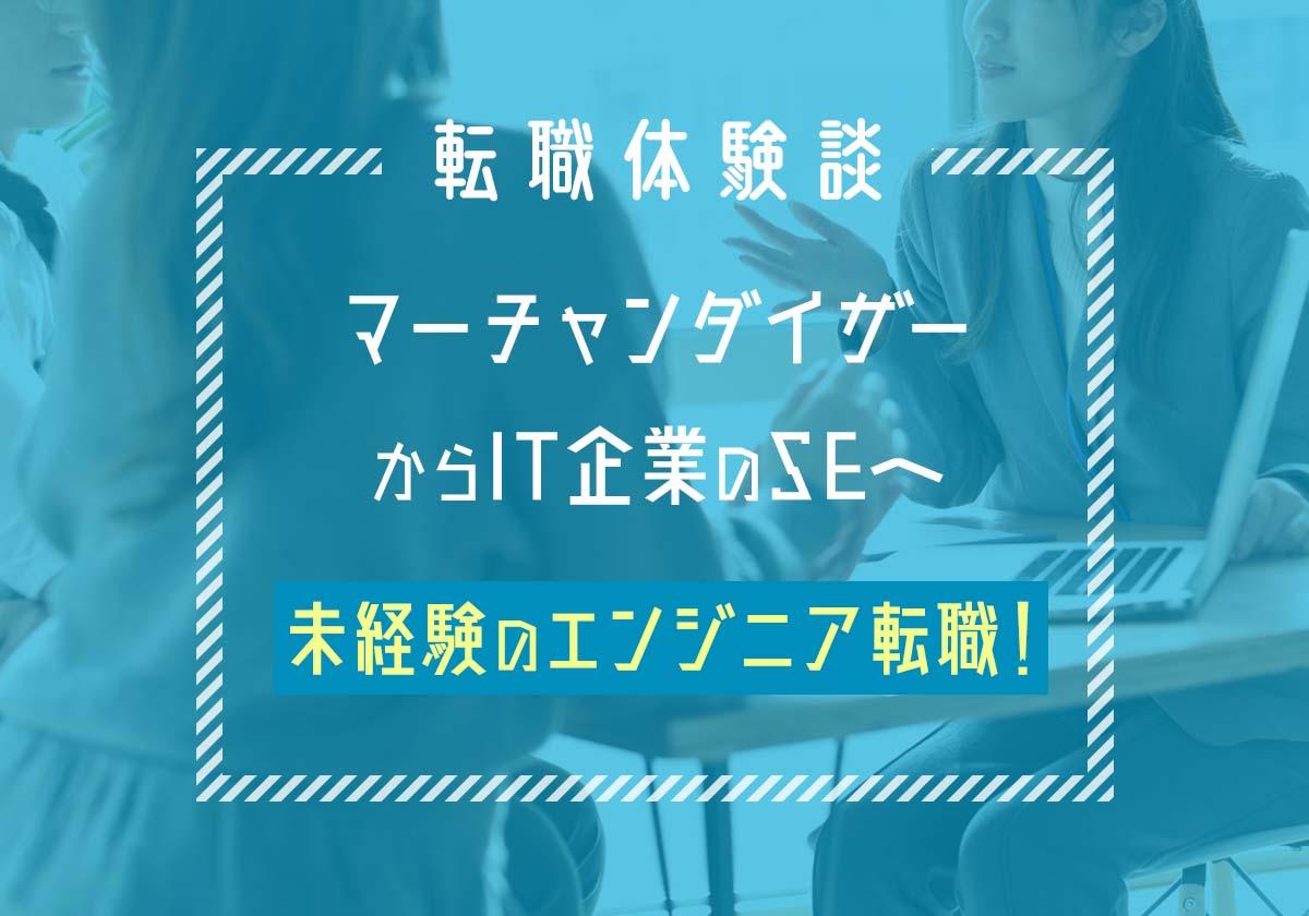マーチャンダイザーからIT企業のSEに転職した体験談【それぞれの物語】30代/女性/東京都