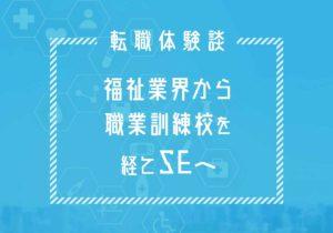 福祉業界から職業訓練校でJavaを学習後、SEの道へ【それぞれの物語】40代/男性/大阪府
