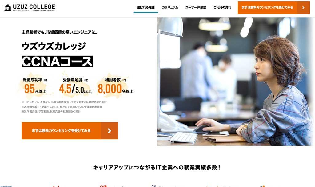 ウズウズカレッジ CCNAコース 公式サイトへ