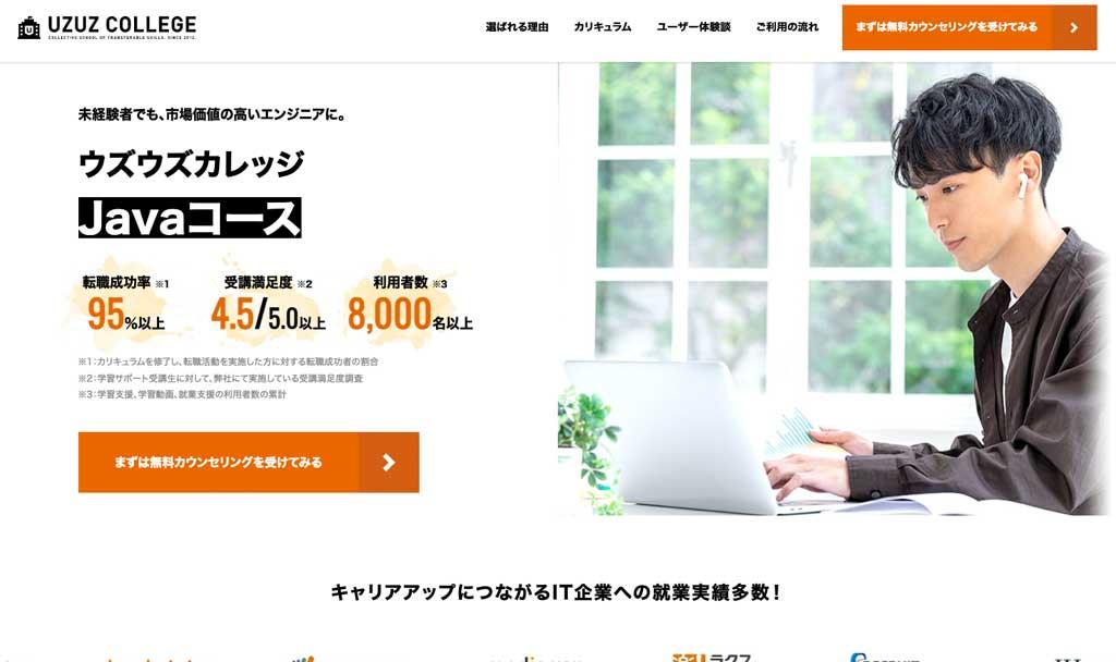ウズウズカレッジ プログラミングコース 公式サイトへ