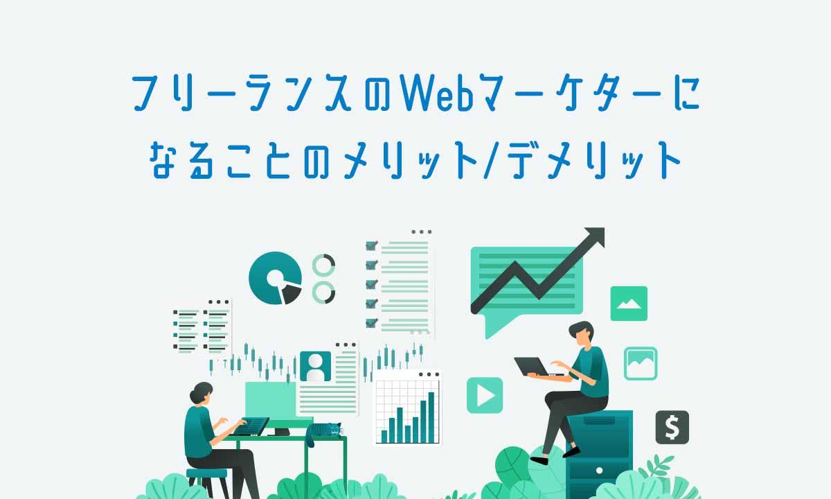 フリーランスのWebマーケターになることのメリット/デメリット