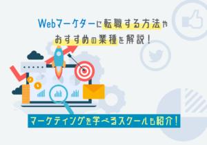 Webマーケターに転職する方法やおすすめの業種を解説!【未経験必見】スクール紹介も!