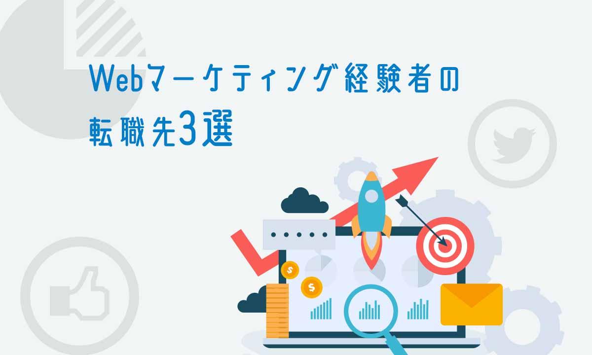 Webマーケティング経験者の転職先3選