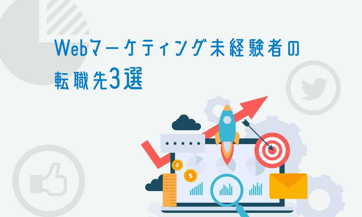 Webマーケティング未経験者の転職先3選