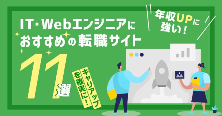 【確実に年収UP】IT・Webエンジニアにおすすめの転職サイト【11選】現役エンジニア厳選!