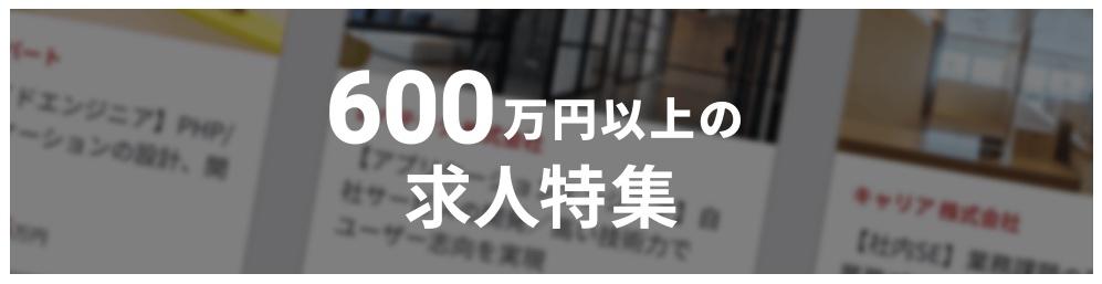 600万円以上の求人特集