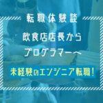 未経験からのプログラマー転職で年収アップした体験談【それぞれの物語】20代/男性/東京都