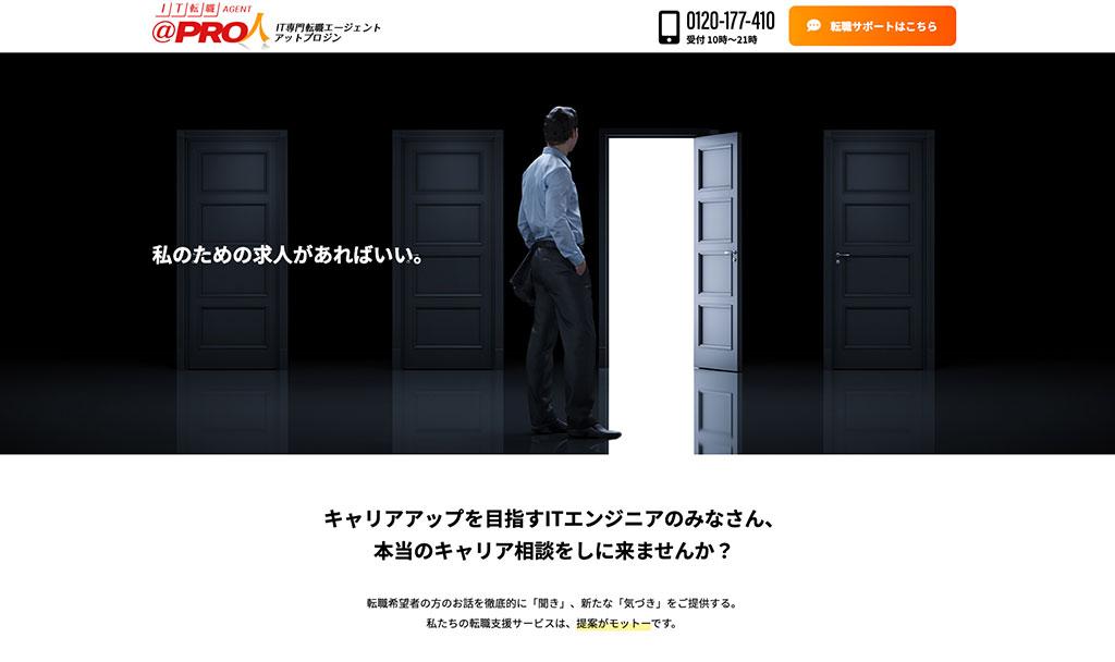 IT転職 AGENT @PRO人の公式サイト