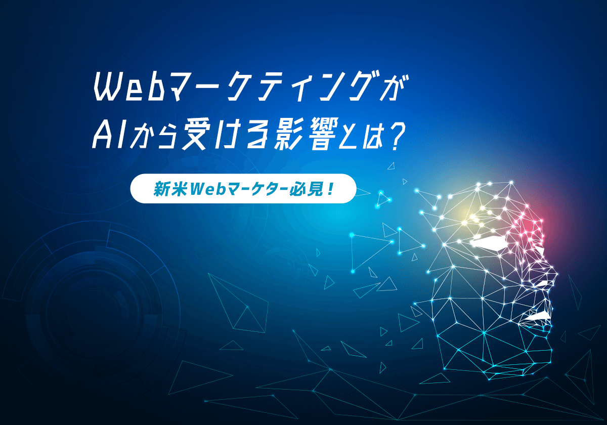 新米Webマーケター必見!WebマーケティングがAIから受ける影響とは?