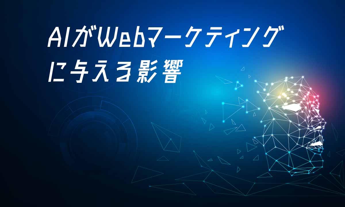 AIがWebマーケティングに与える影響