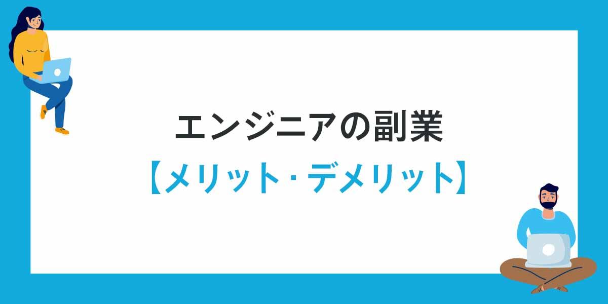 エンジニアの副業【メリット・デメリット】