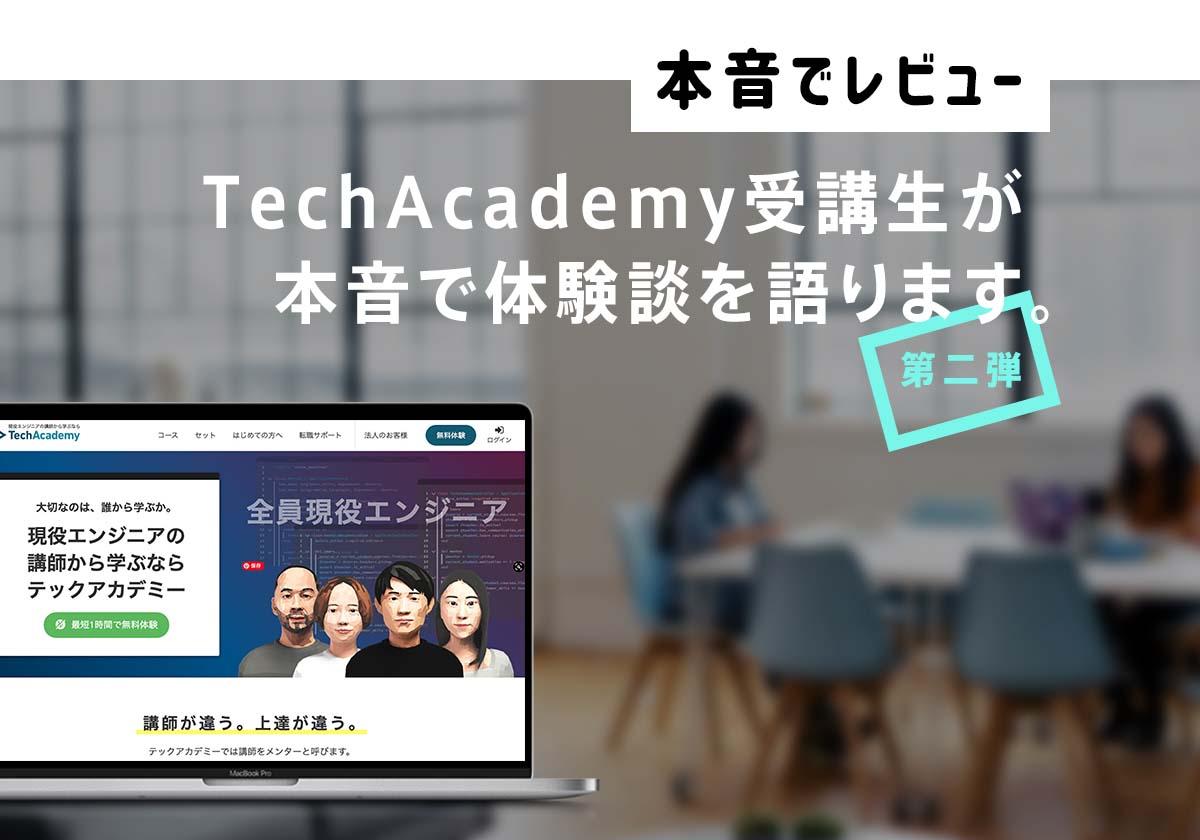 TechAcademy(テックアカデミー)受講生が本音で体験談・評判を語ります。[第2弾]