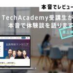 TechAcademy(テックアカデミー)受講生が本音で体験談・評判を語ります。[第3弾]