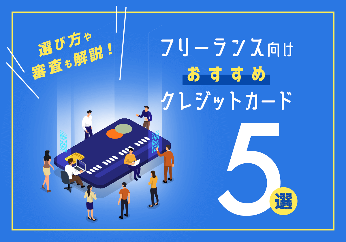 フリーランス向けおすすめクレジットカード5選!選び方や審査についてなど詳しく解説!