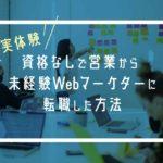実体験!資格なしで営業から未経験Webマーケターに転職した方法