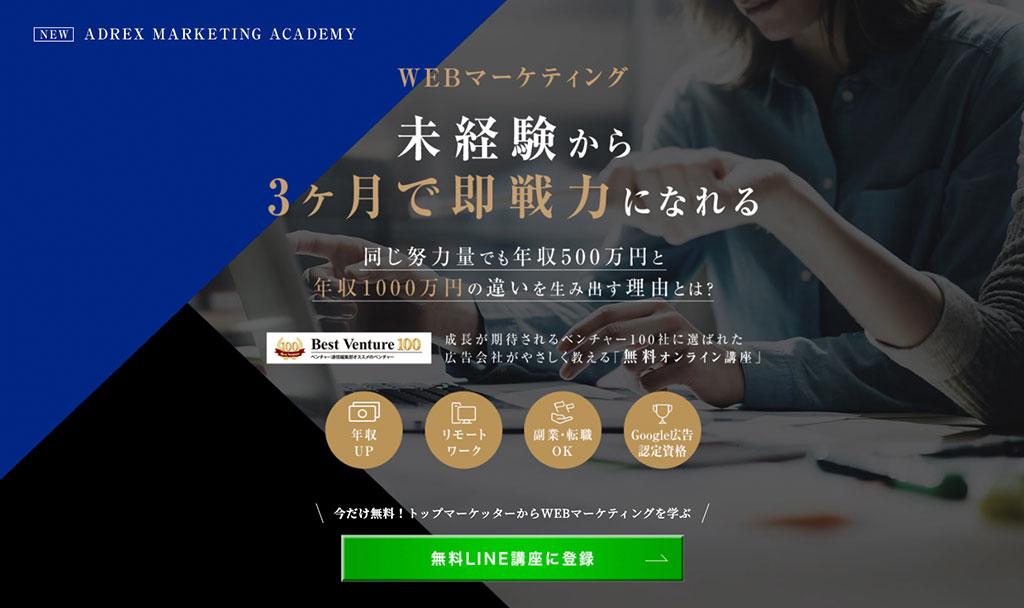 ADREX MARKETING ACADEMYの公式サイト