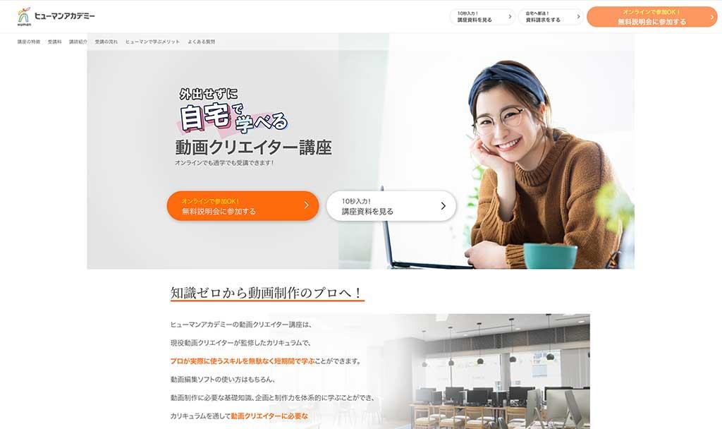 ヒューマンアカデミー 動画クリエイター講座の公式サイト