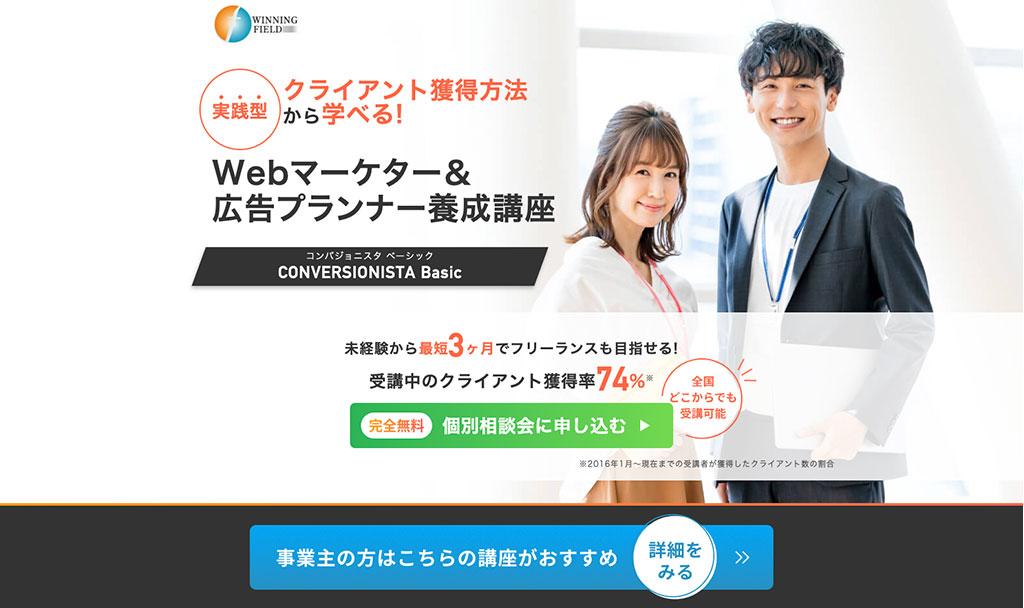 コンバジョニスタ|未経験から3ヵ月でWebマーケター