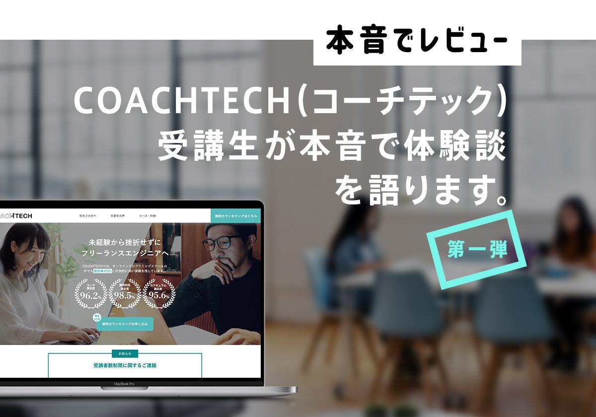 COACHTECH(コーチテック)の【体験談】フリーランスコースを半年間受講した感想
