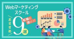 マーケティングスクールおすすめ5選!選び方やメリット・デメリットを解説【未経験必見】