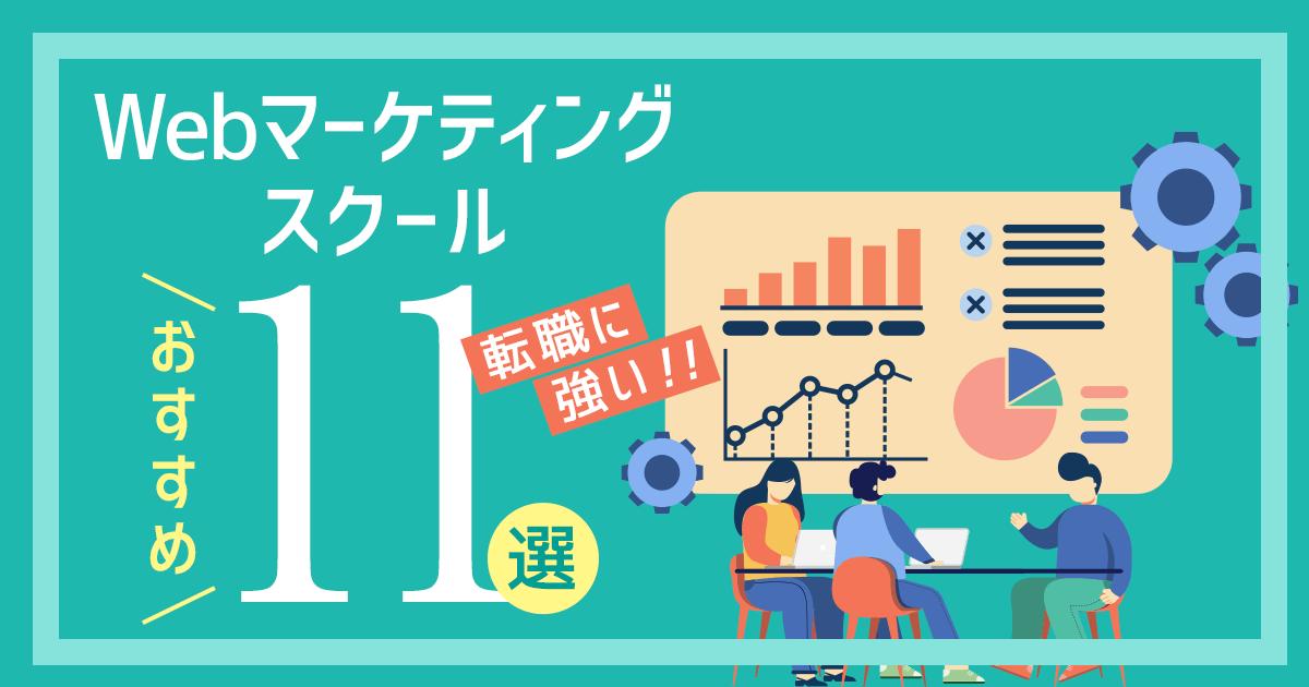 Webマーケティングスクールおすすめ9選!選び方やメリット・デメリットを解説!