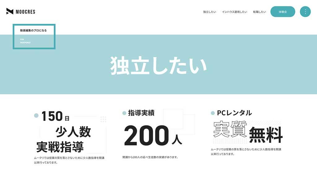 MOOCRES(ムークリ)の公式サイト