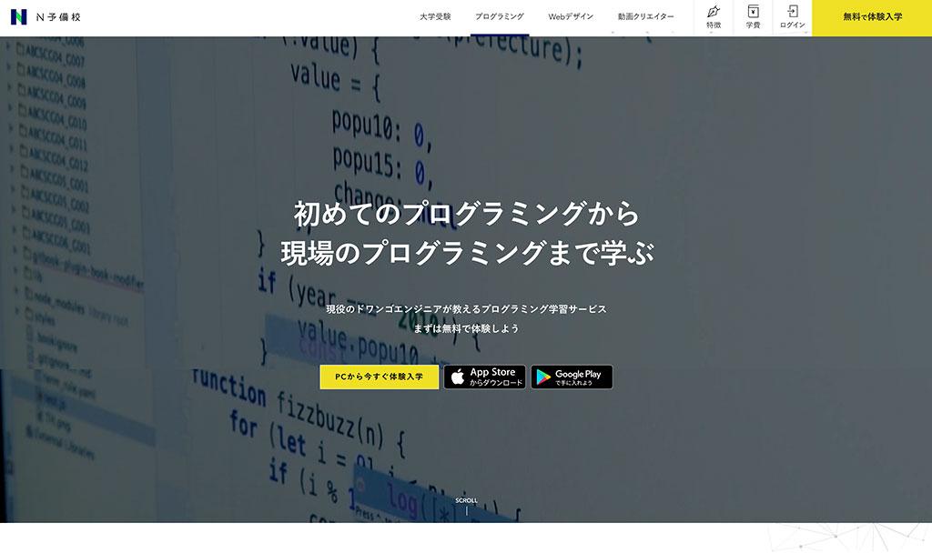N予備校プログラミングコースの公式サイト