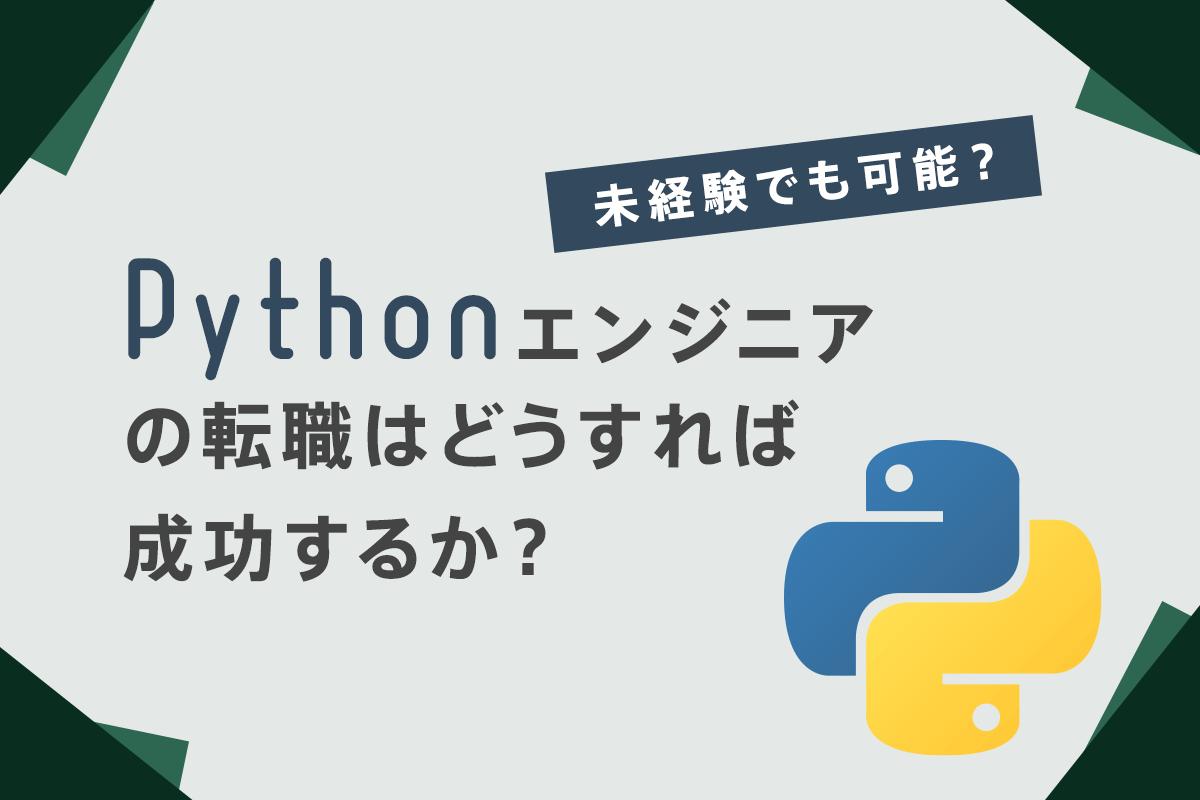 Pythonエンジニアの転職はどうすれば成功するか?未経験でも可能なのか?