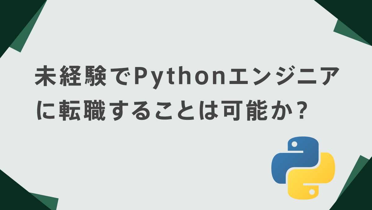 未経験でPythonエンジニアに転職することは可能か?