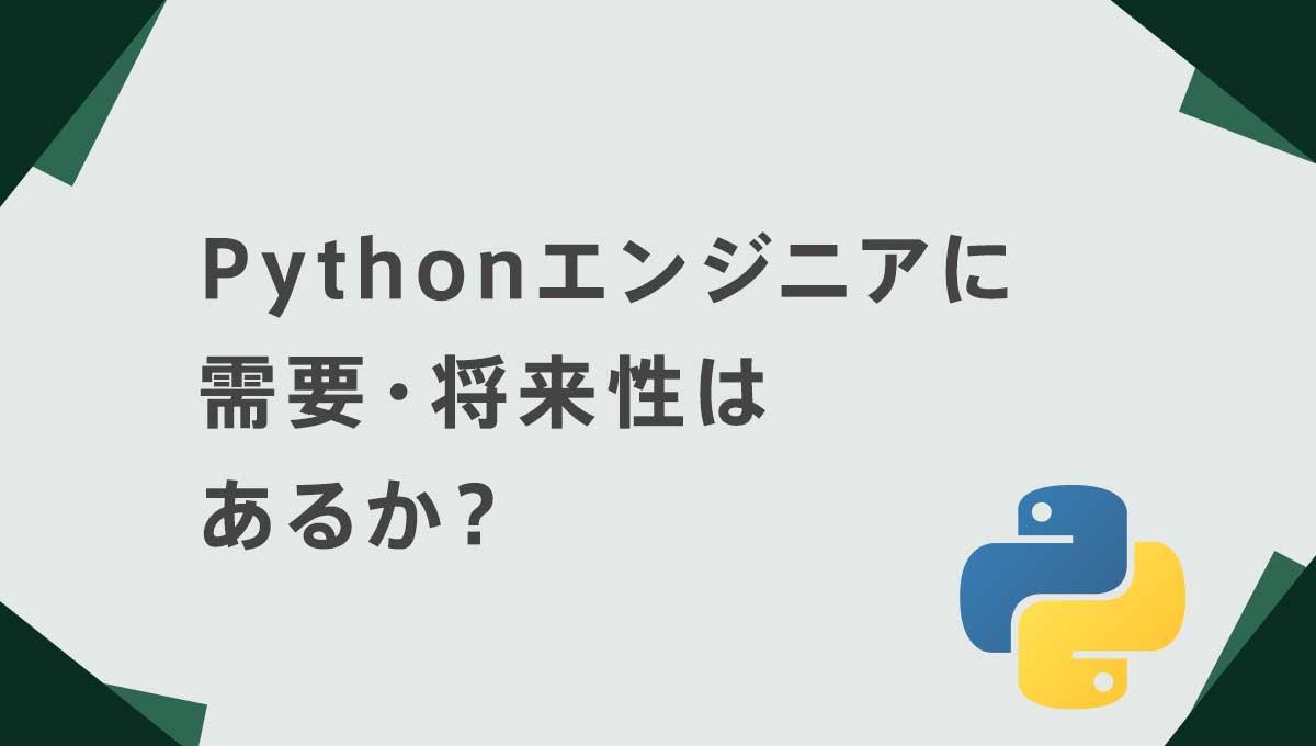 Pythonエンジニアに需要・将来性はあるか?