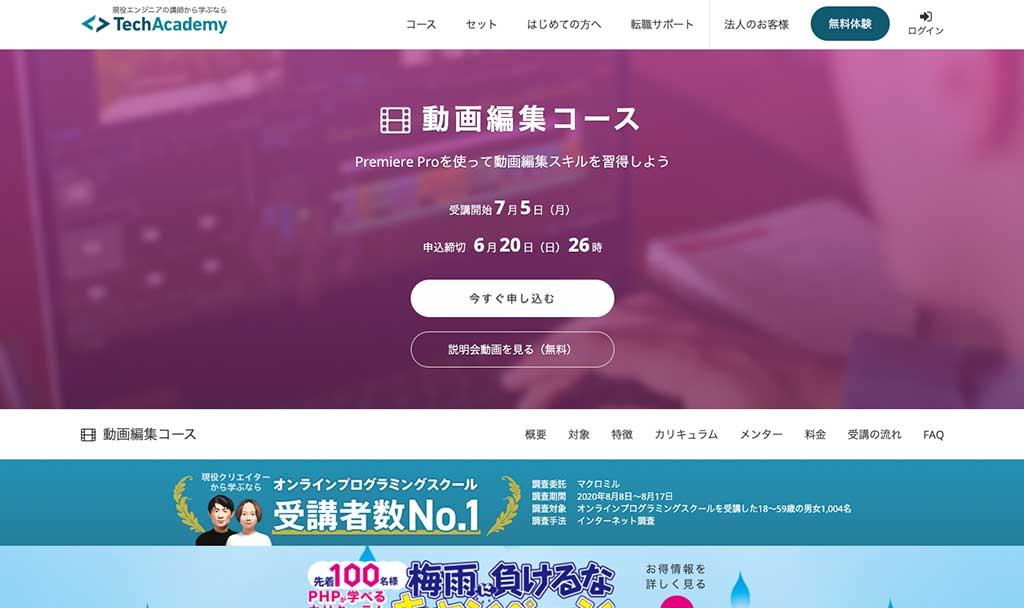 Tech Academy(テックアカデミー) 動画編集コースの公式サイト