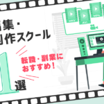 【2021年】動画編集・映像制作スクールおすすめランキング5選!未経験者も歓迎