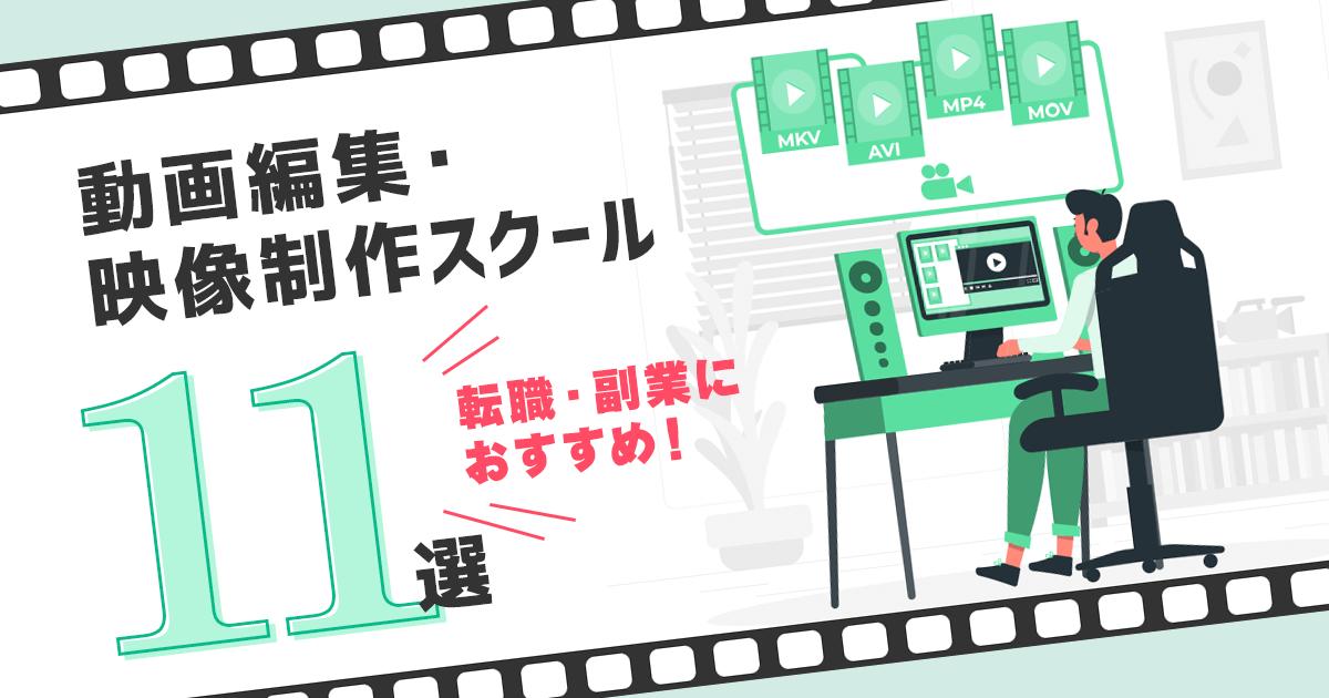 【2021年】動画編集・映像制作スクールおすすめランキング7選!未経験者も歓迎