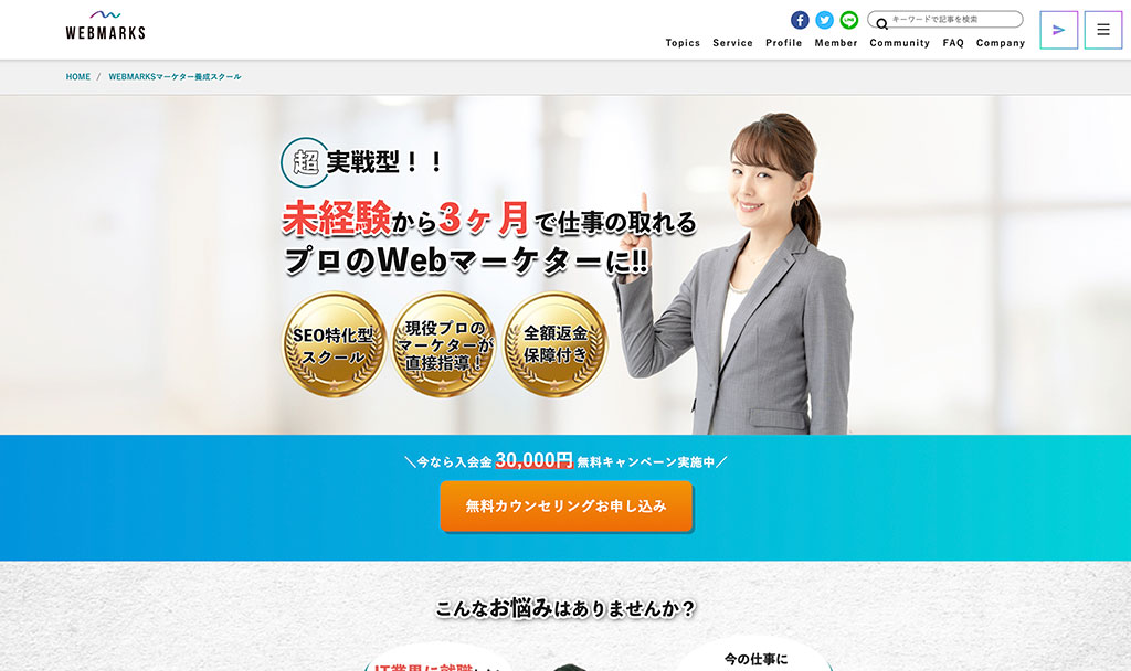 WEBMARKSの公式サイト