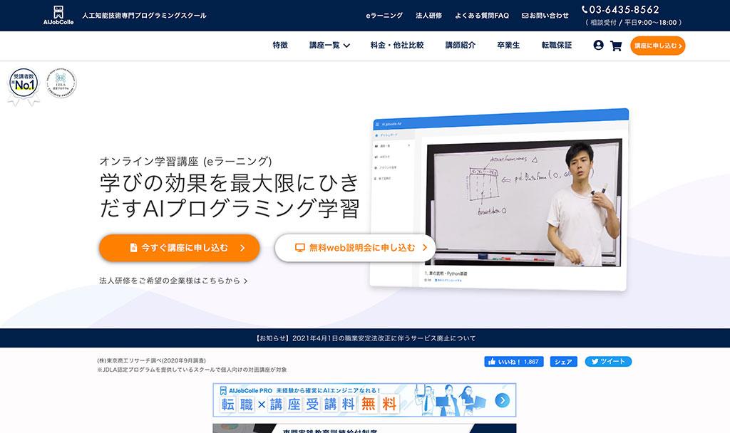 AIジョブカレの公式サイト