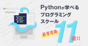 Pythonが学べるおすすめプログラミングスクール5選!【未経験OK】