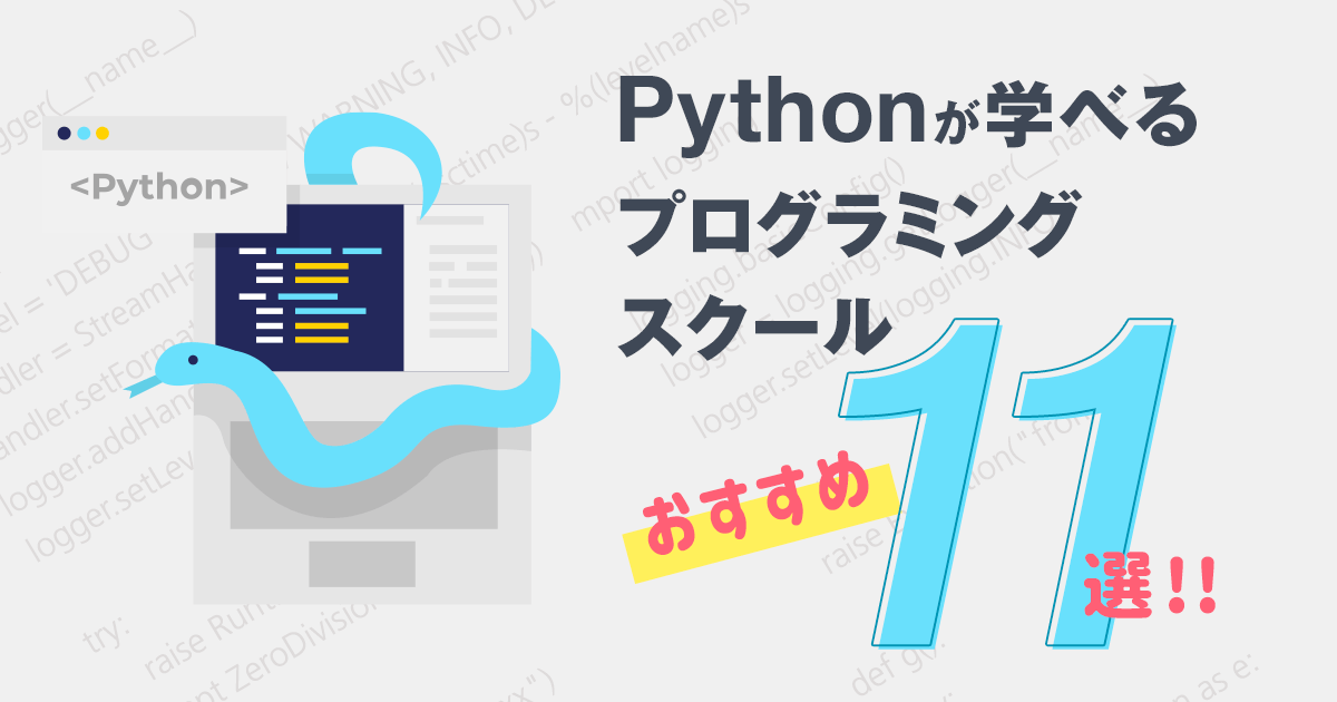 Pythonが学べるおすすめプログラミングスクール9選!未経験・学生もOK!