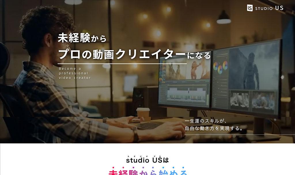 studio USの公式サイトへ