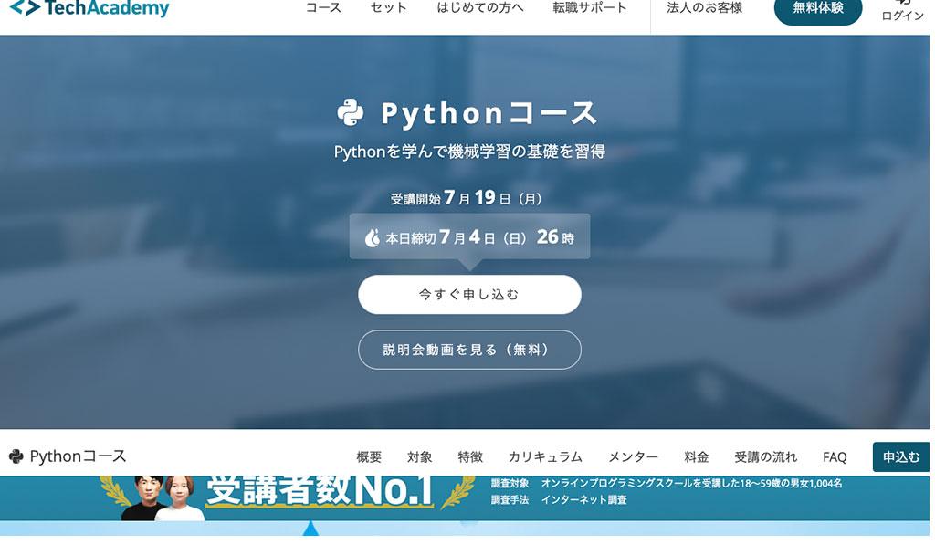 TechAcademy|Pythonのコース公式サイト