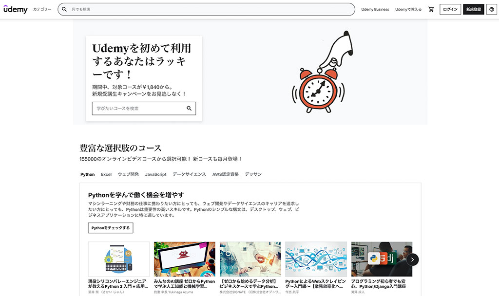 Udemyの公式サイト