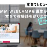 DMM WEBCAMPの【体験談】短期技術コースを3ヶ月受講した感想