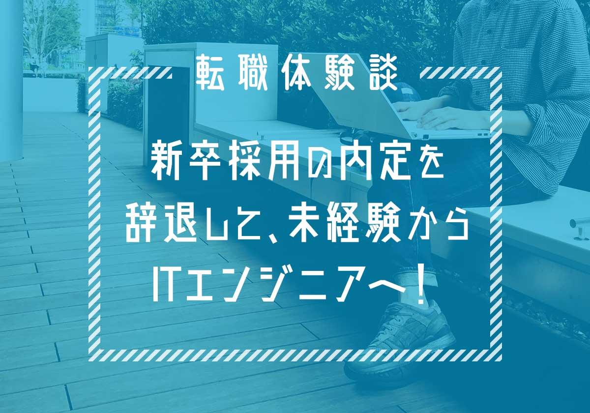 新卒採用の内定辞退、エンジニアを目指しスクール受講を開始!20代/男性/大阪府在住―それぞれの物語