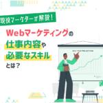 未経験必見!Webマーケティングの仕事内容や必要なスキル・経験を現役マーケターが解説!
