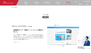 アーシャルデザイン様にて当サイトが紹介されました。