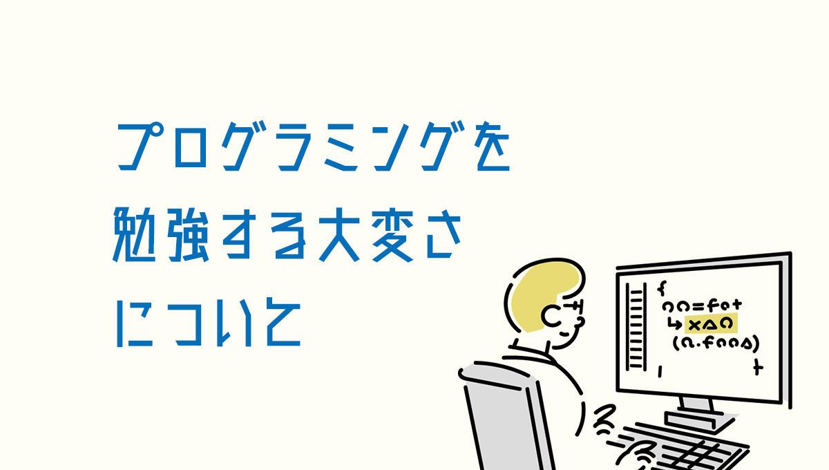 プログラミングを勉強する大変さについて