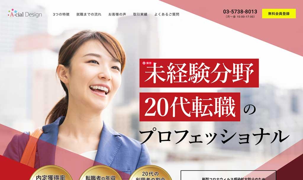 アーシャルデザインの公式サイト