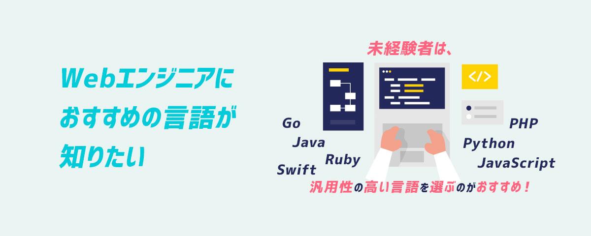 Webエンジニアにおすすめの言語が知りたい