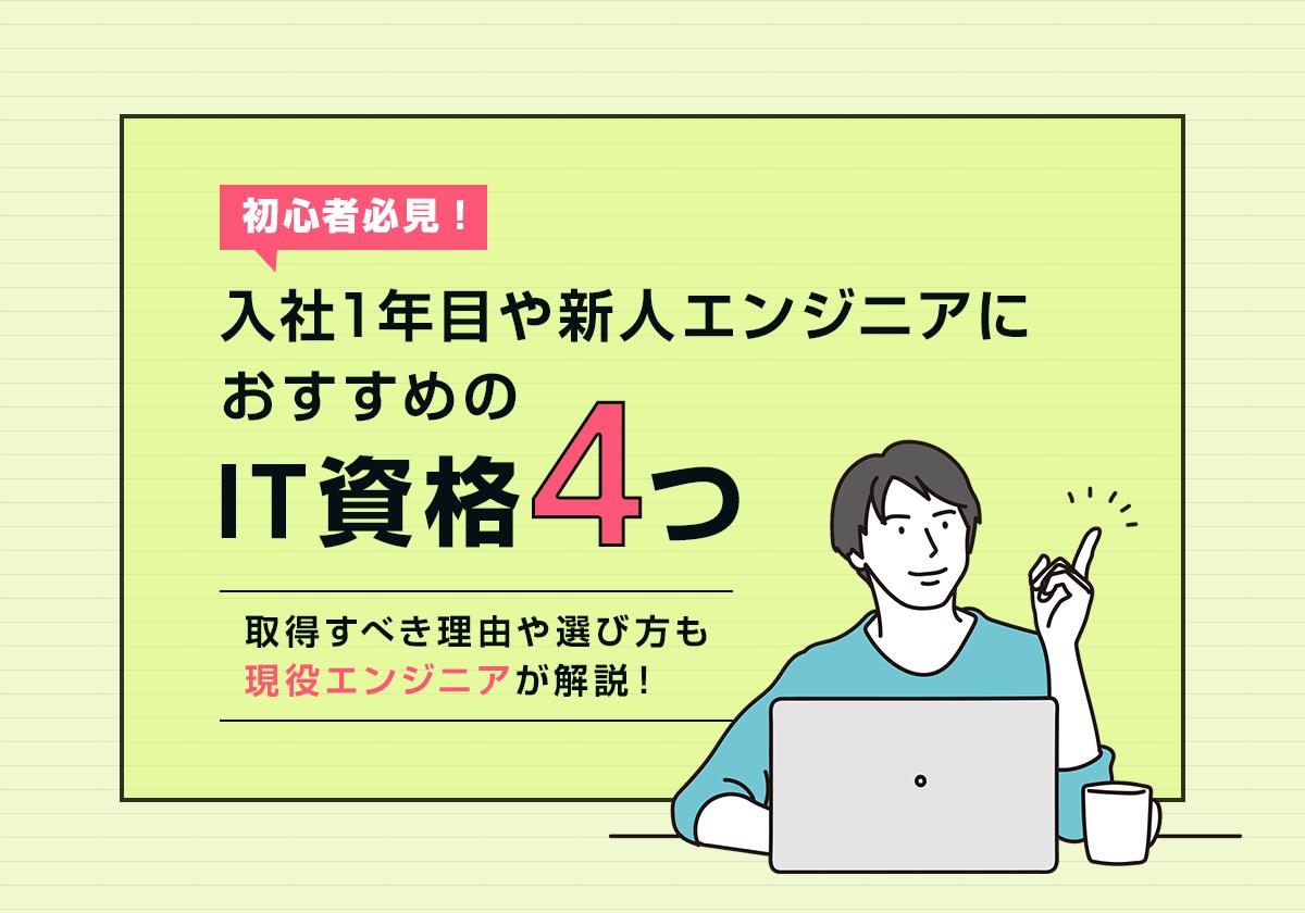 入社1年目や新人エンジニアにおすすめのIT資格4つ←初心者必見!